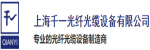 上海千一光纤光缆设备有限公司